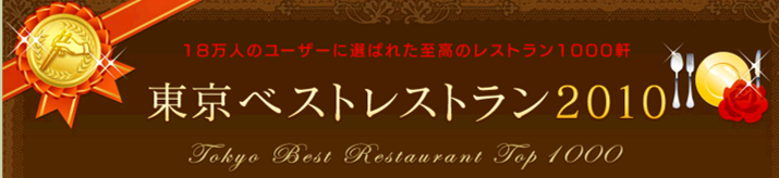 東京ベストレストラン2010